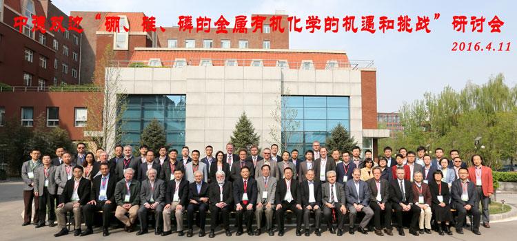 blog_symposium-chemie-beijing